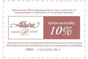 Скидочный купон Allure