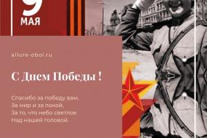 Дорогие клиенты, поздравляем вас с Днем Победы!